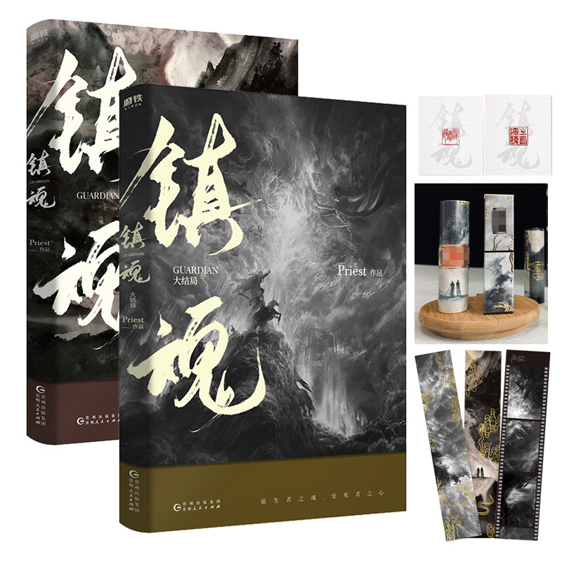 2 Pcs/Set Zhen Hun Guardian Chinese Novel Book Priest Works Fiction Book Fantasy Novel Officially Published Book