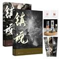 2 шт./компл. Zhen Hun Guardian китайская новая книга, жрец, художественная книга, фэнтези, новый, официальная книга