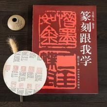Chinese seal cutting Learn with me basic knowledge learning seal cutting books
