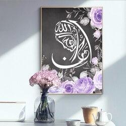 Islam çiçek duvar sanatı resimleri İslam arapça tuval resimlerinde posterler baskı ramazan duvar sanatı için oturma odası yatak odası ev dekor