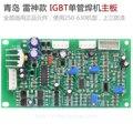 ZX7-400 IGBT инвертор сварочный аппарат ручной сварки Главная плата управления
