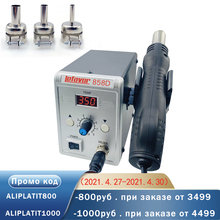 Hot air gun 858D 2 in 1 soldering station 700W 110V 220V BGA Rework SMD SMT welding repair tool Heat gun LED Digital Solder