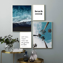 Ocean Painting Art Print Beach Quotes Poster Landscape Wall Prints Nordic Canvas Picture Live Paintings Home Decor