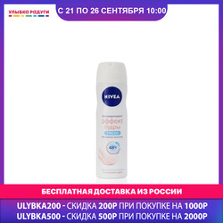 Deodorants Nivea 3111641 Улыбка радуги ulybka radugi r-ulybka smile rainbow косметика eveline deodorant antiperspirant Beauty Health Fragrances Fragrance deodorizer against sweat