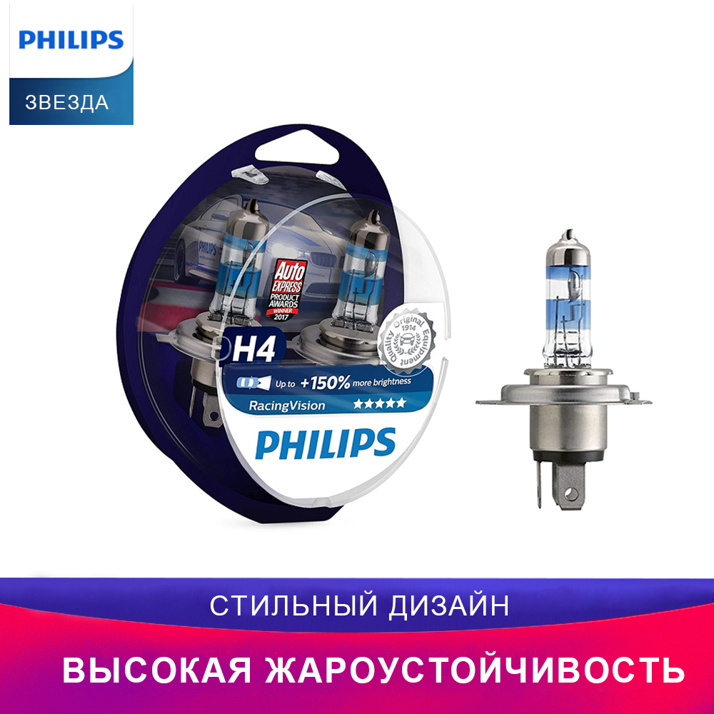 Philips 12342RVS2 Автомобильный головной свет 2шт H4 12V P43t 9003 HB2 Racing Vision +150% света ECE Галогенные лампы