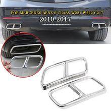 Pcmos Задний Выхлопной конец трубы глушитель наконечник Накладка для Mercedes Benz S класс W221 C217 аксессуары для интерьера молдинги