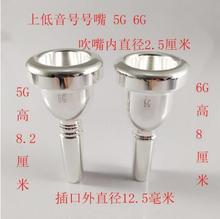 Górny ustnik basowy baryton (płaski klucz do statywu) ustnik tuba do tuby ustnik do przedmuchu 5G 6G tanie tanio xinyunyue