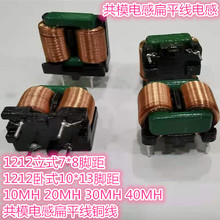7--8 1918 20MH Foot-Pitch 1212 1515 Inductance-Coil Flat-Copper-Wire Common-Mode 10--13-FILTER