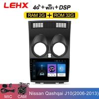LEHX 2 Din Android 8.1 Car Radio Central Multimidia Player Navigation GPS For Nissan Qashqai 1 J10 2006 2013 2G+32G Auto Radio