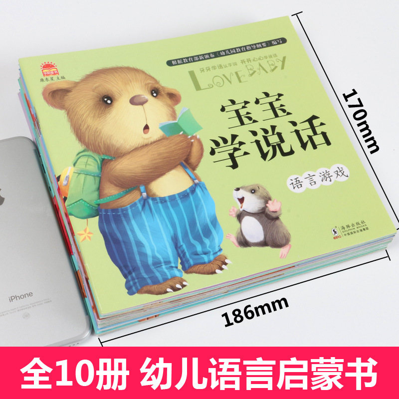 Baby Learn To Speak Language ENLIGHTEN Book 1-2-3-Year-Old Children Cognitive Books Educational Early Education Books Picture Bo