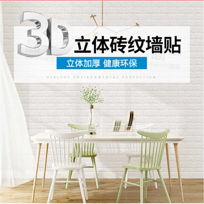3d Wall Stickers Muraux Living Room Bedroom Decor Mural Papel Adesivo De Parede Wallpaper Sticker Kids Decoracion Hogar Moderno