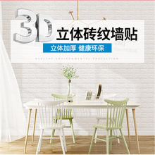3d Wall Stickers Muraux Living Room Bedroom Decor Mural Papel Adesivo De Parede Wallpaper Sticker Kids Decoracion Hogar Moderno(China)