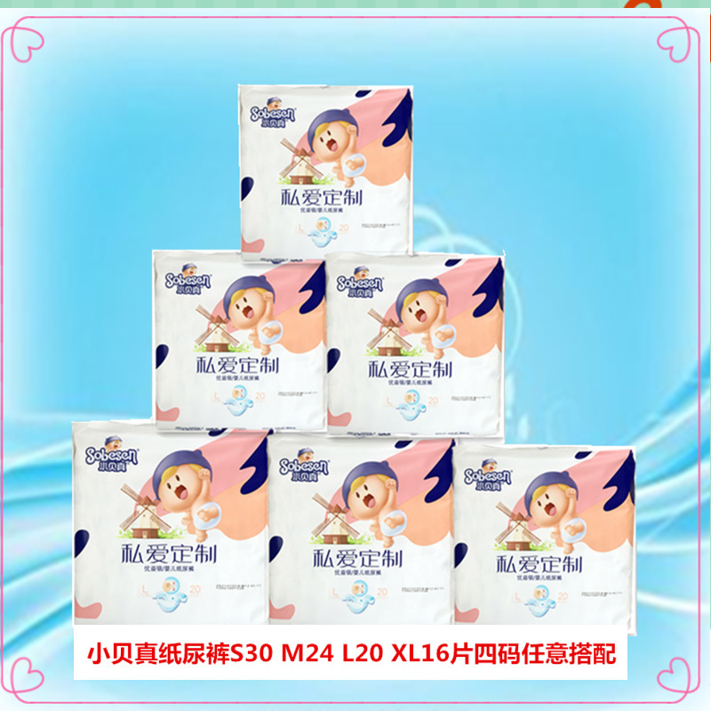 Beckham Really Pull Up Diaper Infant Ultra Thin And Dry Diapers S30m24l20xl16 Diapers Genuine Product