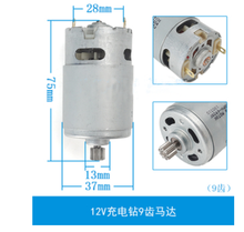 RS 550 DC 12V 9 Teeth High Speed Cylindrical Miniature Magnetic Gear Motor R550