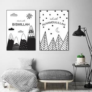 Image 1 - Islamitische Wall Art Print Zwart wit Schilderijen Nordic Poster Alhamdulillah Canvas Schilderij Nursery Muur Pictures Kids Jongen Kamer