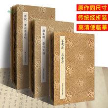 Livre de cours d'appréciation de la Collection de calligraphie chinoise, célèbre cahier à brosse, copie de Sushi Wangxizhi Yanzhen, taille originale
