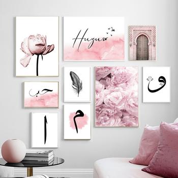 Kwiat pióro obraz malarstwo islamski plakat Hassan ii meczet maroko ścienne płótno artystyczne drukuj muzułmanin nowoczesny wystrój salonu tanie i dobre opinie HAOCHU CN (pochodzenie) Wydruki na płótnie Pojedyncze PŁÓTNO Olej Flower bez ramki Nowoczesne 202011SJJ15 Malowanie natryskowe