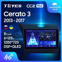 Gps da navegação do reprodutor de vídeo dos multimédios do rádio do carro nenhum dvd do ruído 2din 2 teyes cc2l plus para kia cerato 3 2013 - 2017