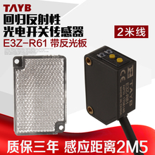 Taiwan state return diffuse photoelectric switch sensor E3Z-R61 with reflector NPN24v distance 2 m 5 стоимость