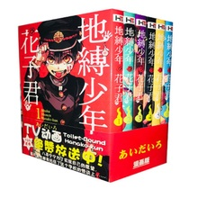 Comic Book Fiction-Books Japanese Toilet-Bound Hanako-Kun 6-Books/Set Youth 1-6