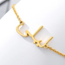Индивидуальные арабские именные браслеты для женщин золотой