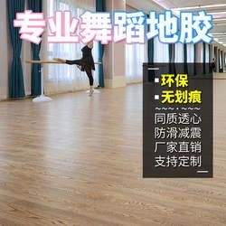 Пластиковый пол из ПВХ танцевальный корт коврики тренажерный зал класс раннее образование центр Крытый детский сад Спорт