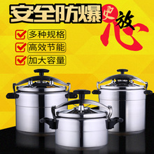 Business pressure cooker thickening aluminum safety explosion proof Cooker large capacity gas furnace press cooking saucepan pot 2per lot aluminum pressure cooker safety plug vent hole pressure cooker accessories