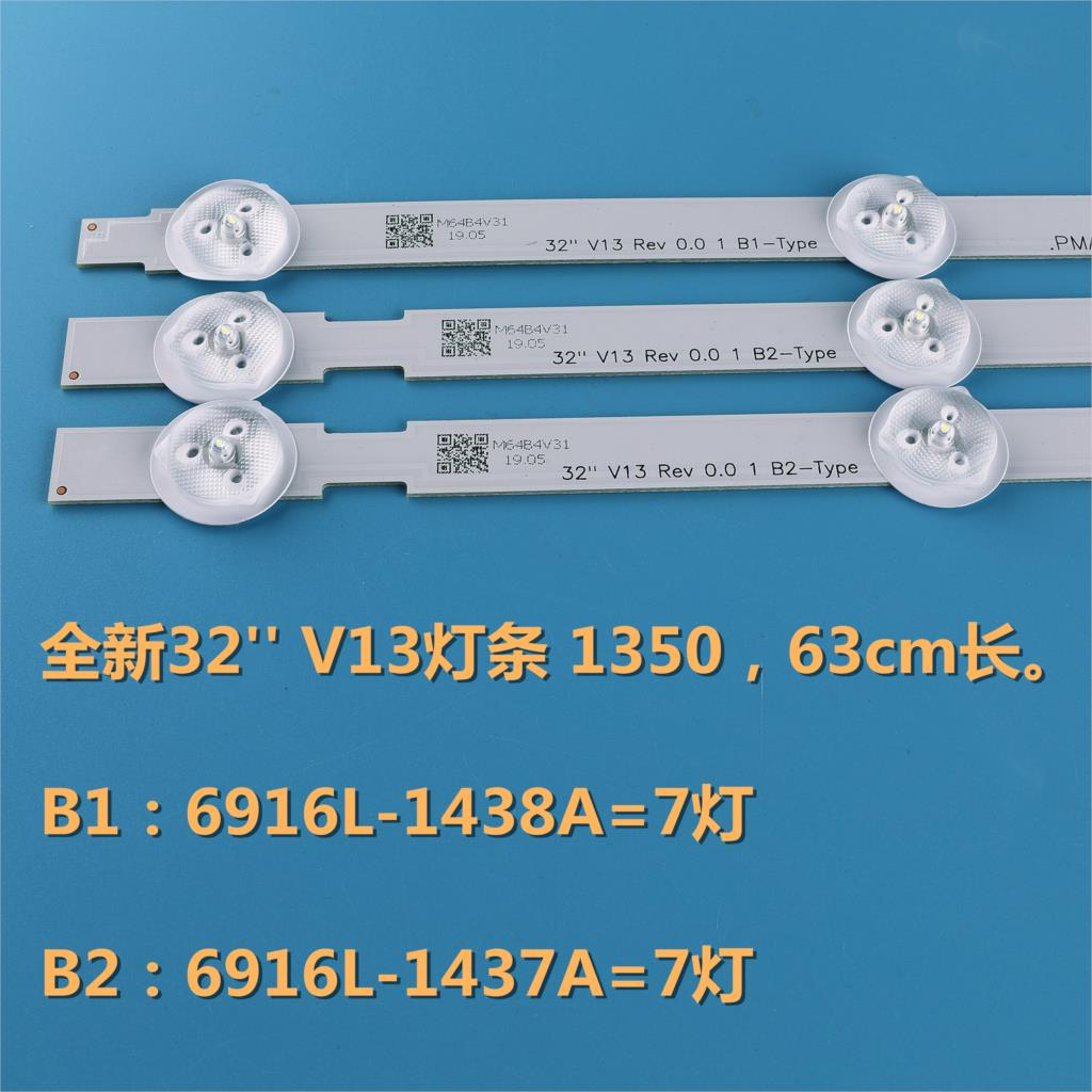 New Original 3 PCS/set 7LED B1/B2-Type LED Backlight Strip for LG 32LN541V 32LN540V 6916L-1437A 6916L-1438A LC320DUE SF R1