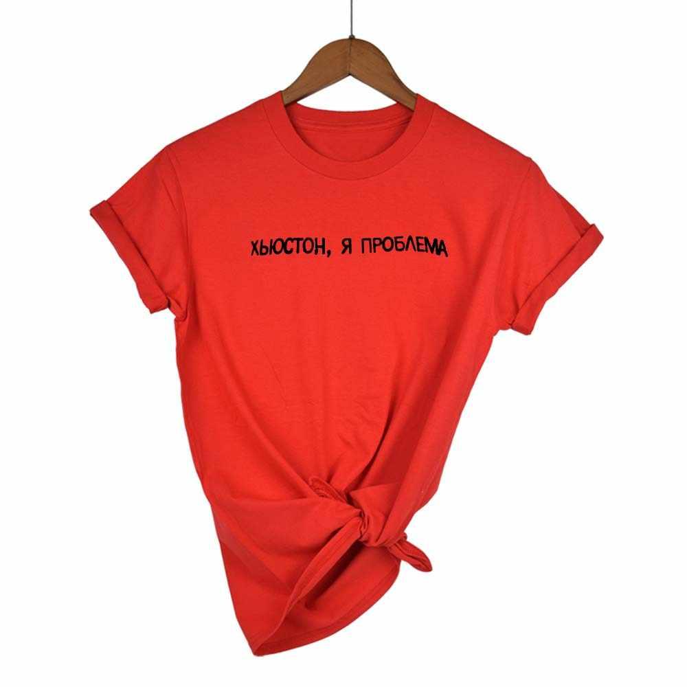 2019 футболка унисекс s модная русская надпись Хьюстон, у меня проблема женская футболка Милая женская футболка летние топы