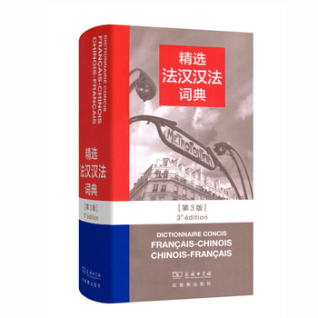 Selected French Chinese and Chinese-French Dictionary (Third Edition)  Chinese English Dictionary группа авторов tuttle mini chinese dictionary