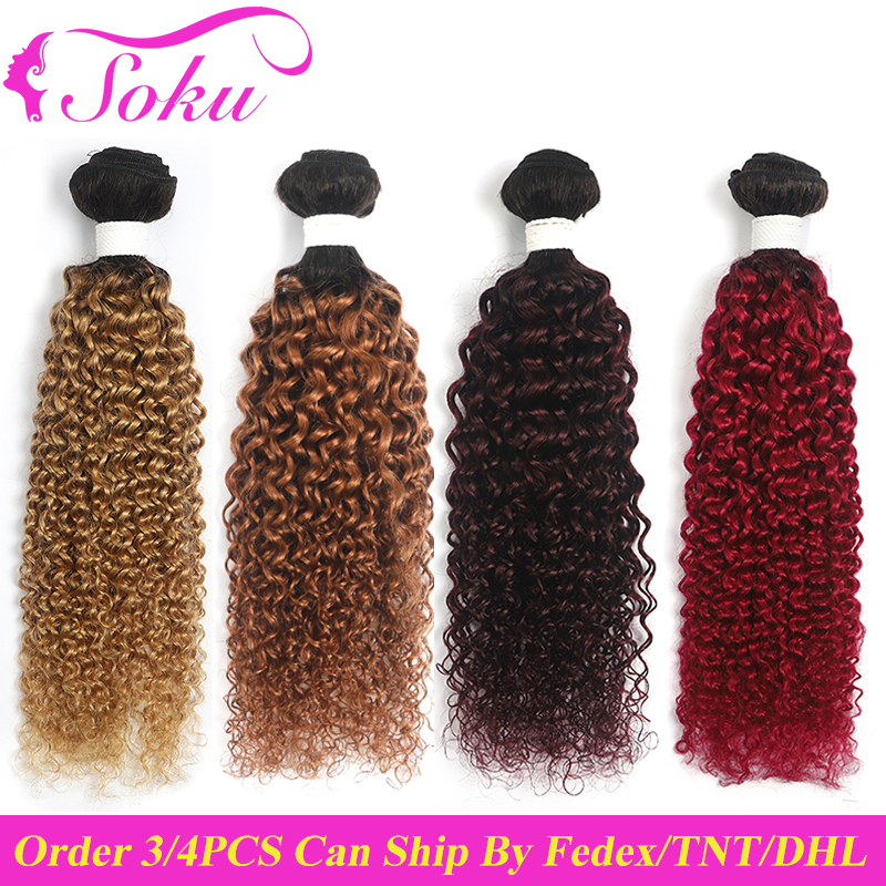 Brazilian Kinky Curly Human Hair Weave Bundles 8-26 Inch Ombre Blonde Brown Red Hair Bundles 1/3PC Non-Remy Hair Extensions SOKU