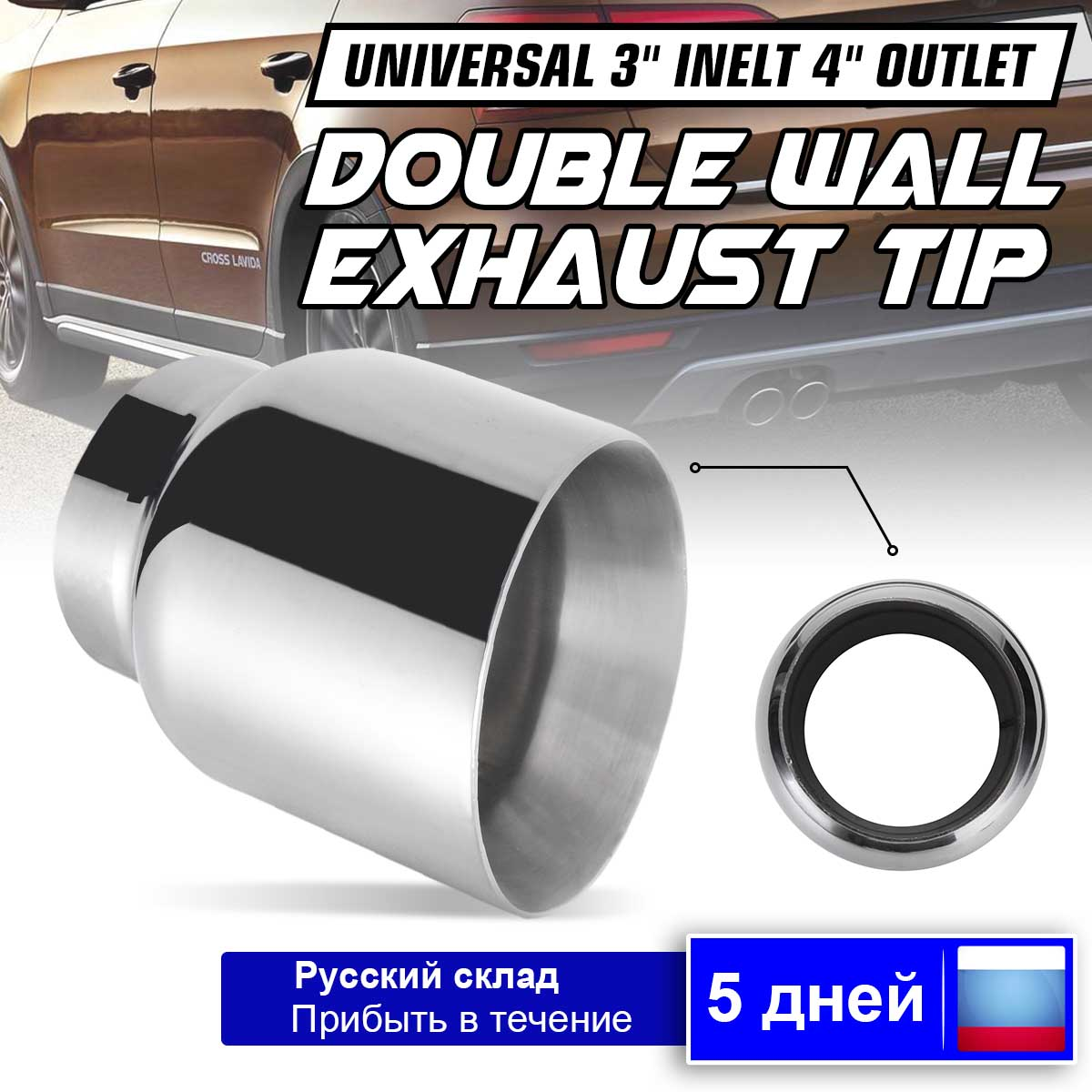 universal car exhaust tip 3 inlet 4 outlet auto tail pipe muffler dual wall angle cut outlet nozzle