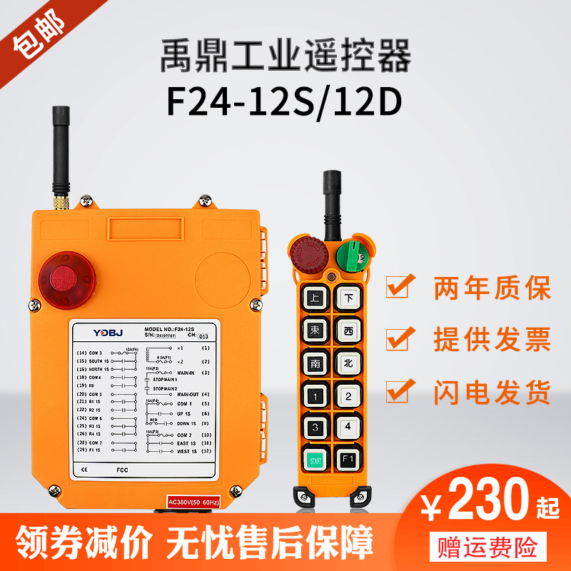Yuding Remote Control F24-12d / 12s Two Speed Crane Crane Crane Industrial Wireless Remote Control