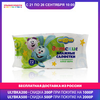 Baby Wet Wipes Bambolina 3113357 Mother Kids kid Baby Care Tools tool child children wipe Улыбка радуги ulybka radugi r ulybka smile rainbow косметика