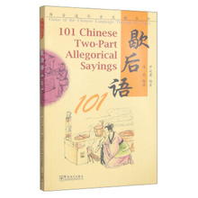 101 Chinese Two-part Allegorical Saying Xie Hou Yu In Chinese and English