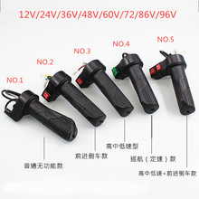 Electric E-Bike Twist Throttle 12V 24V 36V 48V  Speed Handlebar Universal Scooter Cycling Grip