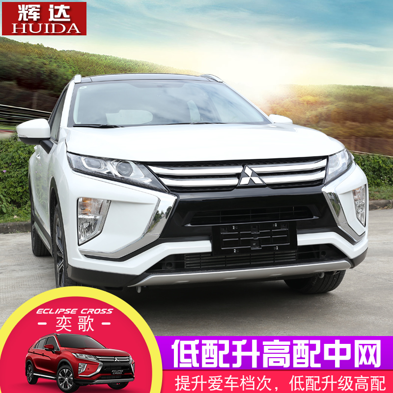 High quality ABS Chrome In The Network To Change The Decorative Net Color Stickers For Mitsubishi Eclipse Cross 2018 2019|Chromium Styling| |  - title=