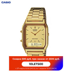 Наручные часы Casio AQ-230GA-9D мужские кварцевые на браслете