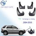 Автомобильные передние и задние брызговики для 2004 2005 2006 2007 2008 2009 2010 KIA Sportage W/O облицовка Mudflap аксессуары крылья