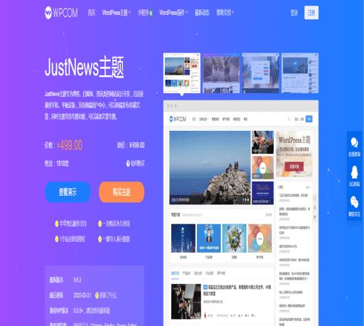WordPress付费主题 : JustNews v5.2.2免授权解密版免费下载