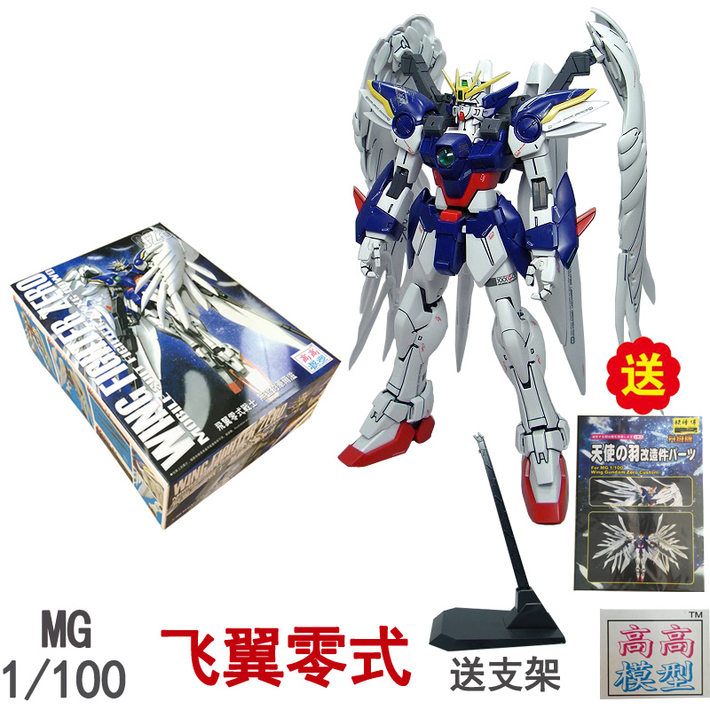 GAOGAO Model 028 Gundam Model MG 1/100 XXXG-00W0 Wing Fighter Zero Mobile Suit Kids Toys