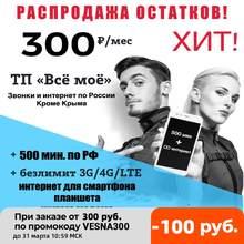 Теле2 Tele 2 безлимитный тариф интернет для смартфона и планшета 3G/4G/LTE