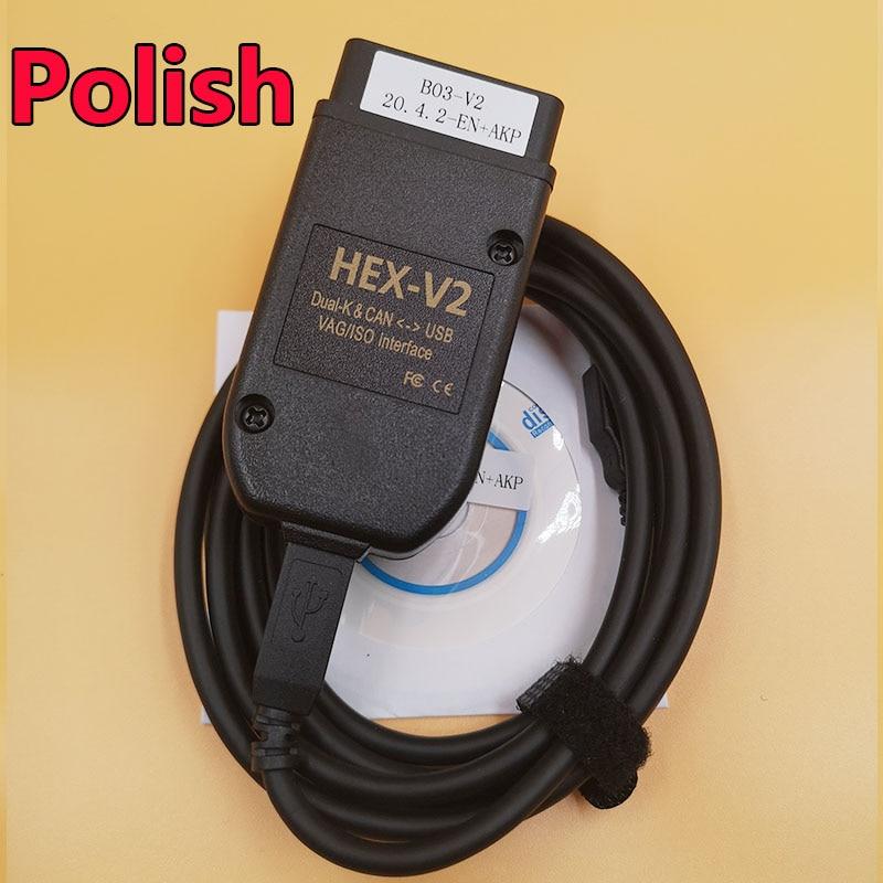 2020 Новинка VCDS HEX V2 Интерфейс VAG COM 21,3 VAG COM 20,12 для VW AUDI Skoda Seat VCDS 21,3 английский + VCDS 21,3 полировка
