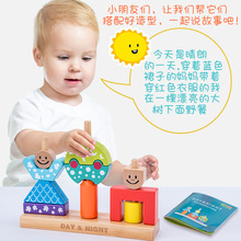 New Educational Wooden Toy Sun & Moon Day Night Pillar Blocks Early Learning Baby Kids Birthday for Children Gift