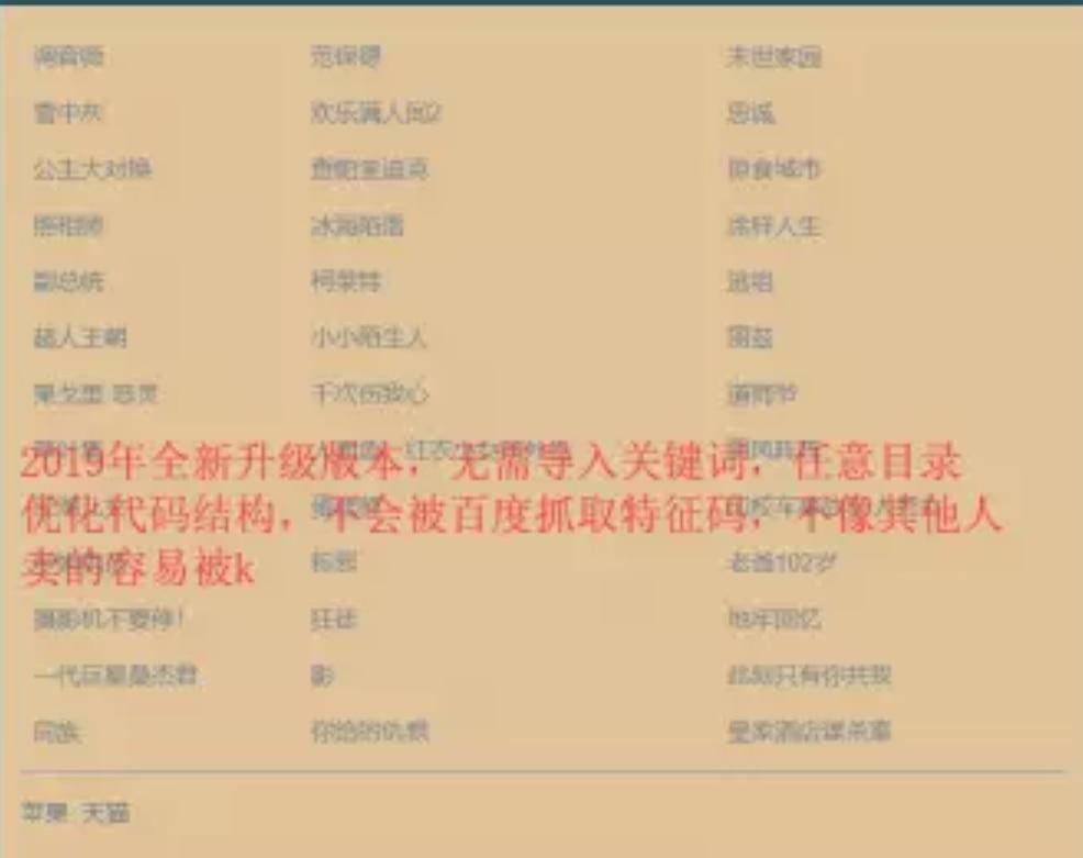 站群SEO系统_高质量养站/寄生虫_泛目录_自动收录源码