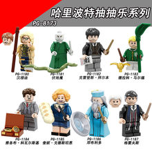 PG8173 compatible Legoing my world Harry Potter Pumping Hamudi Bayerburn Malfoy Magical animal Dumbledore Voldemort Same edition(China)