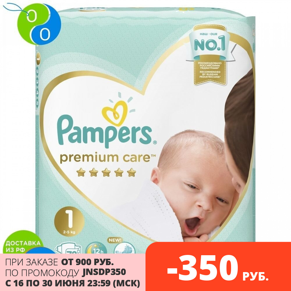 Подгузники Pampers Premium Care Размер 1, 2-5кг, 72шт.