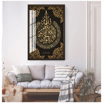 Wall Art 100% Canvas Islamic Quran Verse