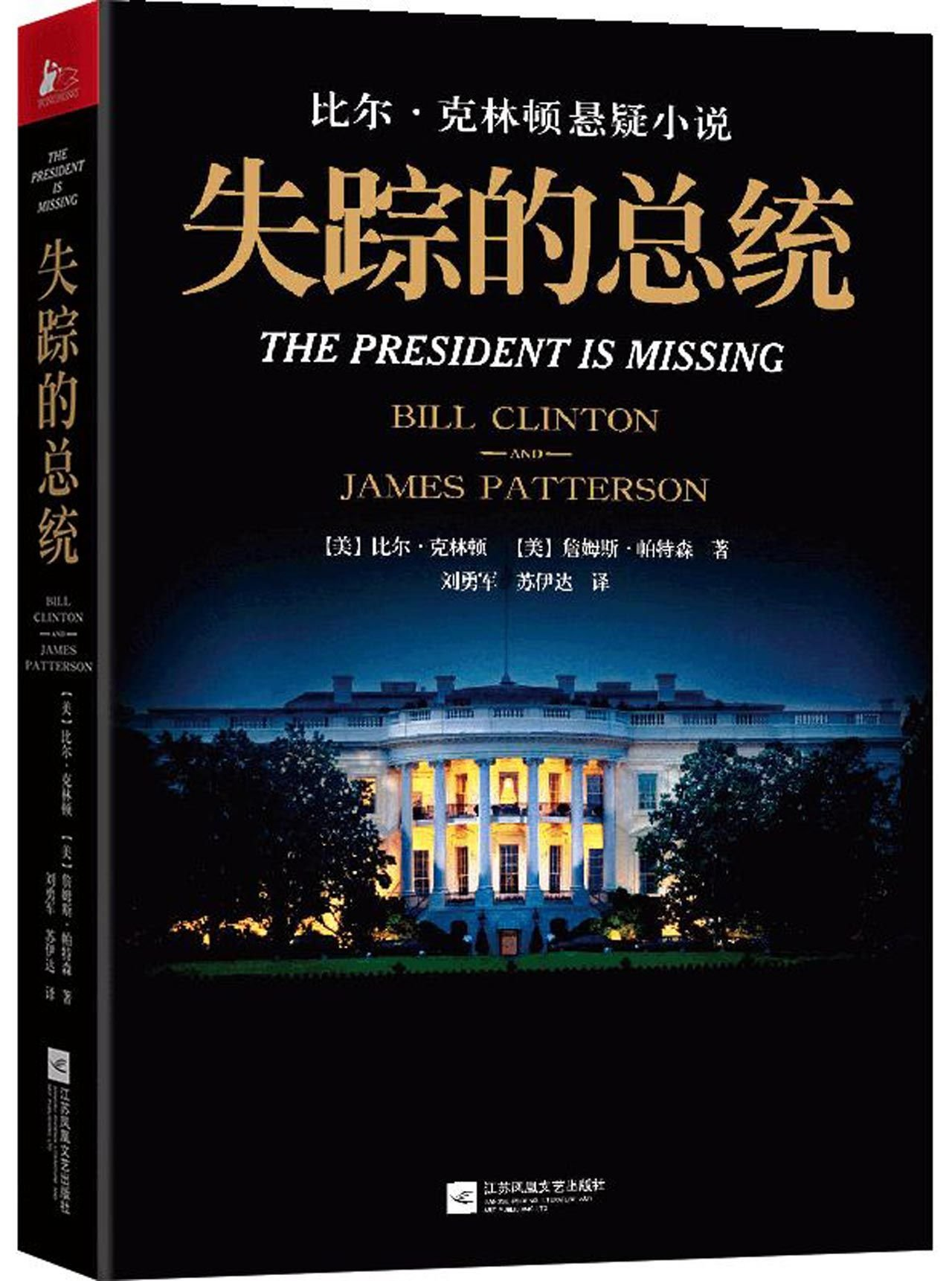 The President Is Missing (Chinese Edition)
