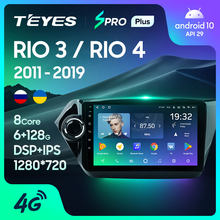 TEYES SPRO Plus Штатная магнитола For Киа Рио 3 For Kia RIO 3 4 2011 - 2019 Android 10, до 8-ЯДЕР, до 4 + 64ГБ 32EQ + DSP 2DIN автомагнитола 2 DIN DVD GPS мультимедиа автомобиля головн...